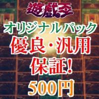 遊戯王のオリジナルパック(オリパ)です。 内容は優良・汎用カード2〜5枚(レアリティランダム)、スー...