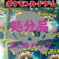 ポケモンカードのオリジナルパック(新裏面)です。 R、RR、SR、UR、プロモーション等のカード、レ...