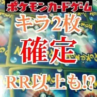 【キラ2枚!】ポケモンカードオリジナルパックオリパ 新制限 くじ 新裏面 GX RR SR UR
