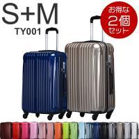 スーツケース 中型 小型 2個セット 送料無料 機内持ち込み 軽量 キャリーケース 2年間修理保証付き キャリーバック TY001