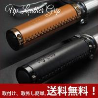 【クラッシックな雰囲気 】ハンドメイドのlug 筒型 UPレザーグリップです。エンドキャップ付 【デ...