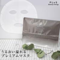 ■プリュ EGF ディープモイストマスク(20枚入)  毎日1本分の美容液がお肌を潤い尽くす ひと晩...