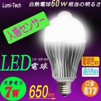 【仕様】 品名:人感センサーLED電球 番号:AG7-Q-E17 全光束:電球色:600lm  昼光...