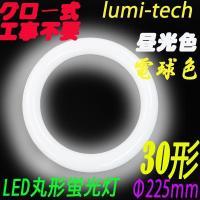 LED 蛍光灯 丸型 外形寸法 225mm 管径 30mm  重量 299g  光束 1450lm ...