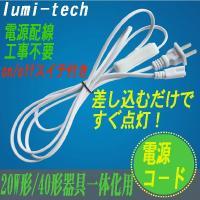20W形/40W形器具一体化LED蛍光灯専用電源コード 長さ:約2m ON/OFF スイチ付き、点灯...