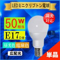 商品名:LED電球 e17 調光 電球色 40w  サイズ(mm)直径:40mm*長さ:80mm  ...