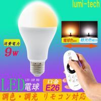 品名  LED電球9W 調光&調色  定格電圧 AC85-265V 50/60HZ  サイズ...