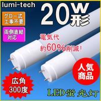商品名 T8 直管LED蛍光灯20W形  消費電力 9W(20W相当)  発光色 昼光色(6000K...