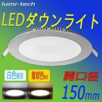 【仕様】 LEDダウンライト 天井埋込型 穴開けΦ145-150mm 定格寿命40,000時間以上 ...