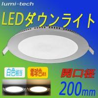 【仕様】 LEDダウンライト 天井埋込型 穴開けΦ200mm 定格寿命40,000時間以上 サイズ:...