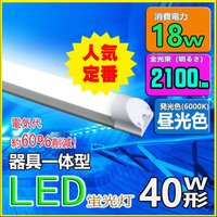 仕様 品名 LED 蛍光灯 器具一体型 40W型 番号 A12-Y 全光束 2000lm 商品状態 ...