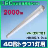 仕様 品名 LED 蛍光灯 器具一体型 40W型 番号 LUMI-T8-18W-D 全光束 2000...