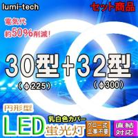 led蛍光灯丸型30形 32形セットLED丸形LED蛍光灯円形型  グロー式工事不要 高輝度