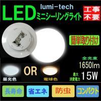 商品名:LEDミニシーリングライト工事不要の簡単ワンタッチ取り付け 高輝度タイプ 消費電力:15W ...
