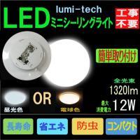 商品名:LEDミニシーリングライト工事不要の簡単ワンタッチ取り付け 高輝度タイプ 消費電力:12W ...