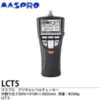 入力インピーダンス:75Ω(F型端子)<BR> 測定レベル表示範囲:UHF(地上デジタル...