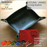 イタリアンデザインで大人気のluminioから日本の職人による上質な栃木レザーを使用した日本製の小物...