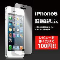 商品詳細 商品名:液晶保護フィルム 対応機種 iPhone5/iPhone5s/iPhone5c 仕...