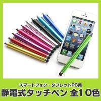 商品詳細  仕様 ・静電式のタッチパネルに対応しているタッチペンです。 ・フリック入力や、手書き入力...