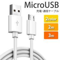 商品詳細 商品名:Micro USB ケーブル (2m 3m) サイズ:ケーブル長さ:約2.0m も...