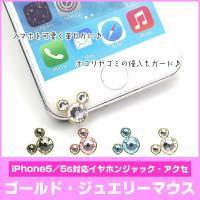 対応機種:iPhone,iPod,iPad等 素材:クリスタル+プラスティック   ※iPhone本...