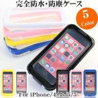 商品詳細  商品名   iPhone用 完全防水 防塵 耐衝撃  全5色  対応機種   iPhon...
