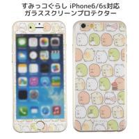 ■名称:すみっコぐらし iPhone6s/6対応ガラススクリーンプロテクター ■セット内容:液晶フィ...