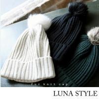 ふわふわのフェイクファーがトップについたニット帽が新登場!今年らしいざっくりとした編み目に仕上げまし...
