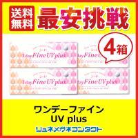 シードワンデーファインUV plus4箱セット/1day 1日使い捨て コンタクトレンズ/送料無料