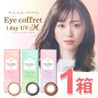シード Eye coffret 1day UV M アイコフレ ワンデー UV M 1箱 (1箱10枚入り) サークルレンズ 黒/茶/1日使い捨て カラーコンタクトレンズ