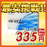 ビューノI / ビューノ1 販売元  : オフテクス 3枚 医療機器承認番号 20900BZY010...