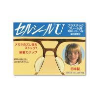 セルシールU 1ペア S~LLサイズまで 【鼻あて部分がプラスチックの場合のメガネのずれ落ち防止】
