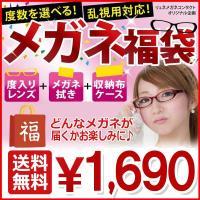 【家メガネ・度付き】メガネ福袋 (度入りレンズ+メガネ拭き+布ケース付)