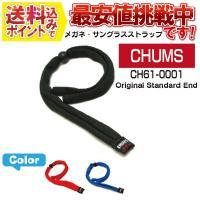 CHUMS チャムス 眼鏡・サングラスストラップ オリジナルスタンダードエンド CH61-0001 Original Standard End