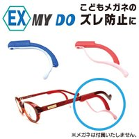 ExMyDo こどもメガネのずれ落ち防止に! 子供眼鏡 子供メガネ ズレ防止 耳