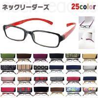 【送料無料】ベイライン [neck readers] ネックリーダーズ PCメガネ ブルーライトカット 全25色 ネックリーダー 老眼鏡