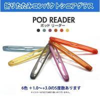 【送料無料】Pod reader ・ケース付 おしゃれな折りたたみ式・既製老眼鏡 ポッドリーダー/リーディンググラス・携帯・ケース付!