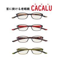 【送料無料】老眼鏡 おしゃれを楽しむリーディンググラス 首掛けシニアグラス CACALU(カカル
