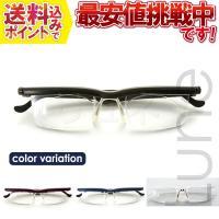 アドレンズライフワン LIF-0405 老眼鏡