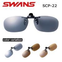 SWANS(スワンズ) SCP-22 クリップオンサングラス 名眼 2021