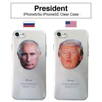 【商品説明】 大統領のiPhone5/5s/SE クリアアートケース。 iPhone5/5s iPh...