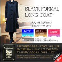 ウール カシミア混で、とても暖かなフォーマルコート。  寒い冬のお出かけに一着あると重宝するコートで...