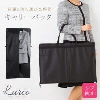 スーツカバー キャリーバッグ ガーメントバッグ  スーツ類の保管や持ち運びに便利なガーメントバッグで...