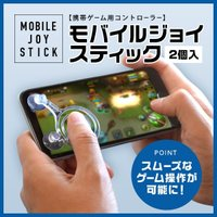 ◆スマホやタブレットに取り付け快適なゲームプレイが可能 ◆吸盤でしっかりと固定されているので、レーシ...