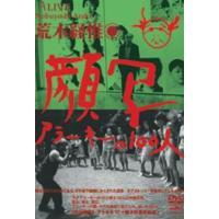 商品名 A LIVE  顔写 アラーキーの100人 荒木経惟 [DVD] 商品番号 SPD-9302...