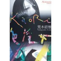 商品名 Arakinema  KaoRi  色淫女  荒木経惟 アラーキー [DVD] 商品番号 S...