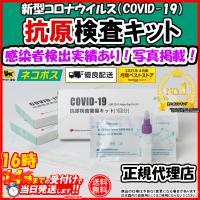 【土日も休まず発送します!唾液や喉でも検査可能】コロナウイルス(SARS-CoV-2/COVID-19)抗原検査キット【別売りの抗体検査キットとの同時使用も◎】