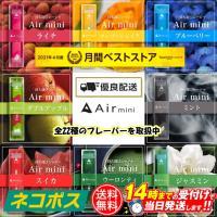 【当日発送・あすつく】Airmini エアーミニ VAPE 電子タバコ 電子たばこ タール0 ニコチン0 水タバコ air mini airmini ベイプ ニコチンフリー シーシャ
