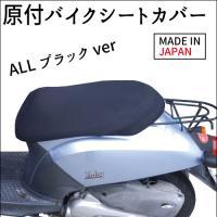 原付バイク用 ファッションカバー バイク・スクーターのシートに簡単装着 ブラック 汎用タイプ 日本製