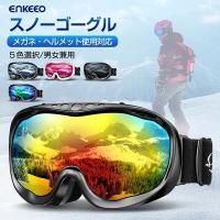 スキーゴーグル  「P5倍アップ」 スノーゴーグル  スノーボード 球面 メガネ・ヘルメット対応 ダブルレンズ   ゴーグル 耐衝撃 曇り止め 調節可能 5色 enkeeo